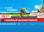 20 июля! Семейный велофестиваль!