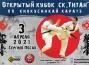 """Открытый Кубок СК ""ТИТАН"" по Киокусинкай"