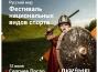 12 июня в Сергиевом Посаде пройдет Фестиваль национальных видов спорта «Русский мир»